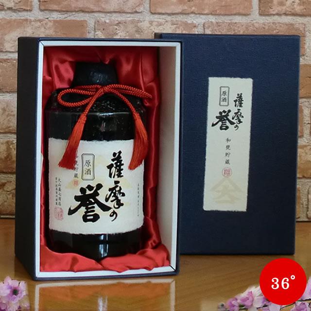 薩摩の誉 原酒