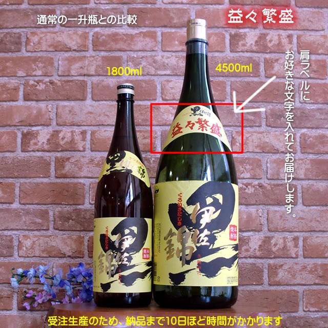 通常の一升瓶との比較