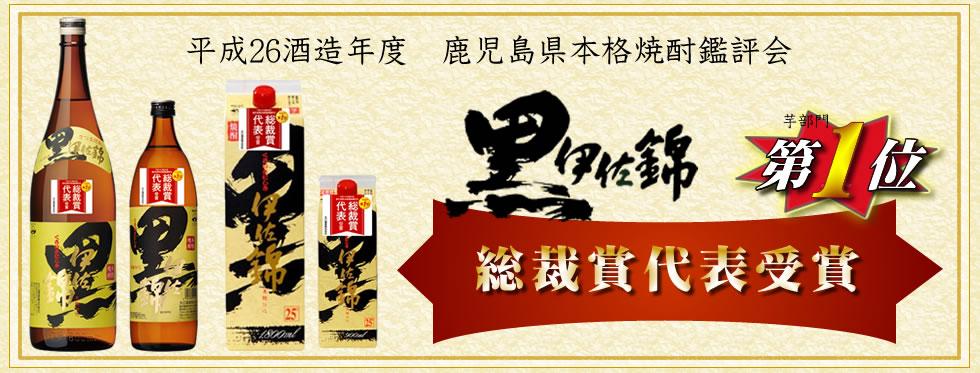 平成26酒造年度 総裁賞代表受賞